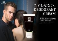 【GALLEIDO】DEODORANT CREAM(3本購入コース)