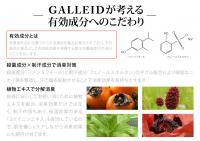 【GALLEIDO】DEODORANT CREAM(5+1本購入コース)